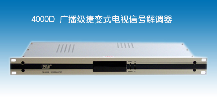 PBI-4000D解调器